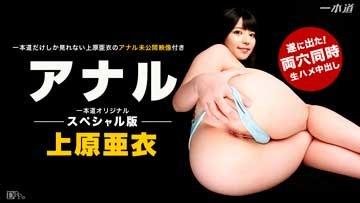 Uehara Ai - Anal Special | Уехара Аи - Групповой секс с аналом (2016) HD 1080p