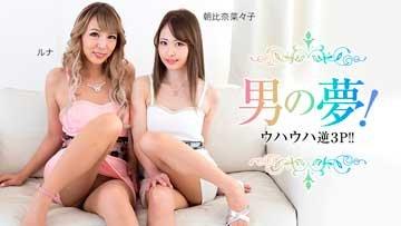 Luna, Nanako Asahina - FFM Threesome: That's Man's Dream! (2019) HD 1080p