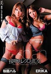 Hull And Lesbian Kiss And Sakuraba Erika Orgy (2011   2020) HD 720p